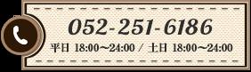 052-251-6186