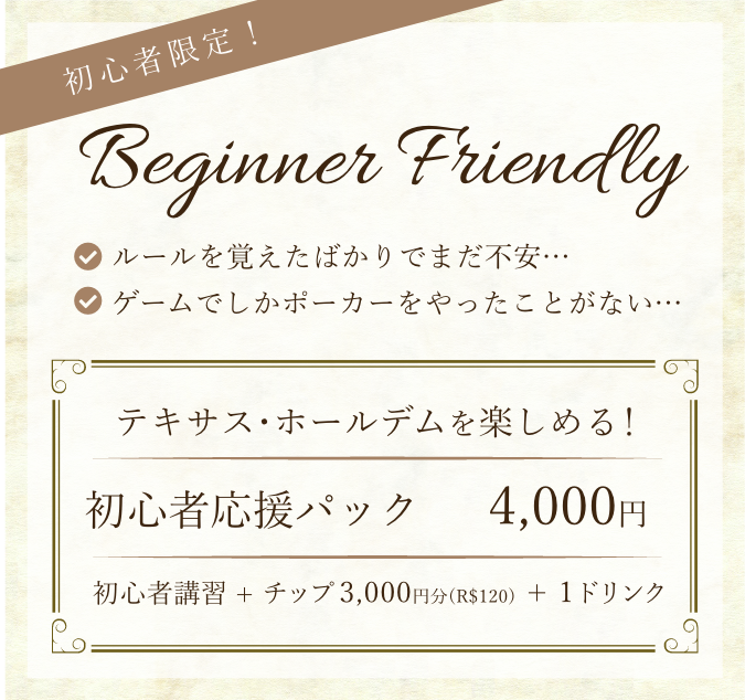 初心者限定! Beginner Friendly