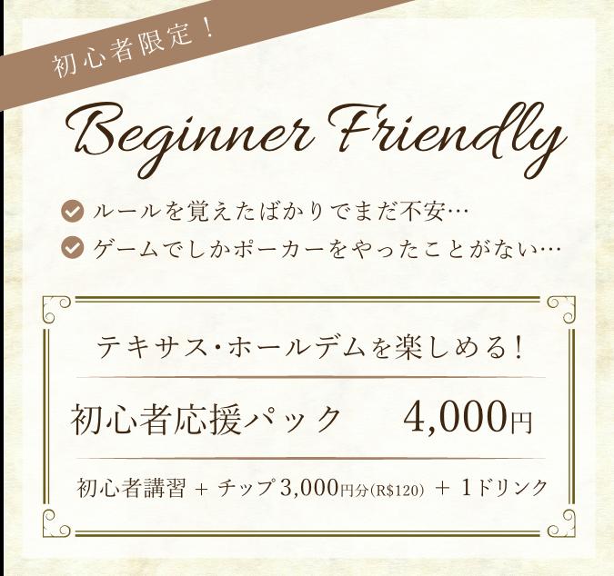 初心者限定! Beginner Friendly