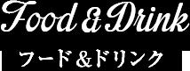 フード&ドリンク