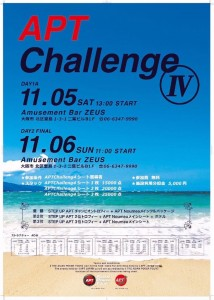 APT Challenge サテライト