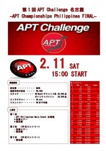 第1回 APT Challenge 名古屋 FINAL