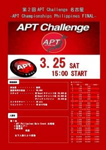 APT Challenge 名古屋 サテライト