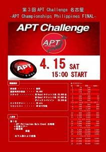 第3回 APT Challenge 名古屋 FINAL
