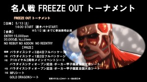 名人戦FREEZE OUT
