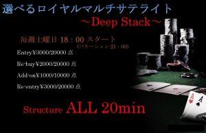 選べるロイヤルマルチサテライト ~DeepStack~