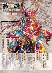 戦国ポーカーツアー Day1 名古屋本戦