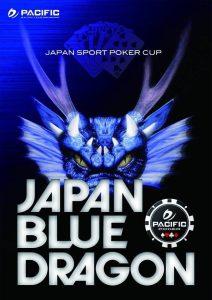 AJPC ASIAN CIRCUIT CHALLENGE 〜P-1 GP JAPAN BLUE DRAGON〜