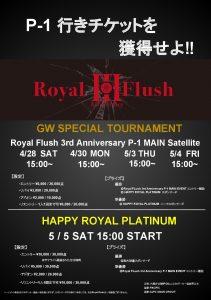 GW SPECIAL TOURNAMENT