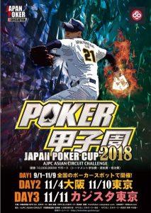 ポーカー甲子園 名古屋Day1 ロイヤルフラッシュ
