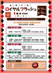 ロイヤルフラッシュ4周年イベント