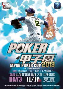 ポーカー甲子園2019 Day1