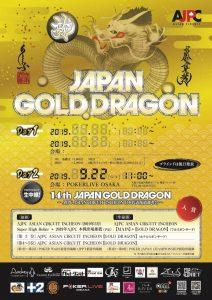 ゴールドドラゴンDay1
