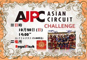 AJPC challenge