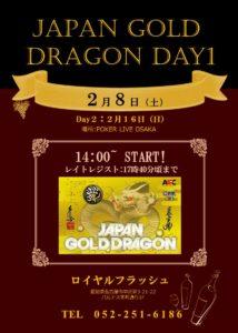 第16回 JAPAN GOLD DRAGON Day1