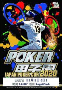 第13回ポーカー甲子園 ロイヤルDAY2