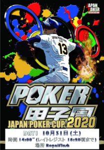 第13回ポーカー甲子園 ロイヤルDAY1